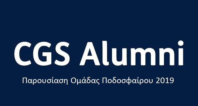 CGS-Alumni-Banner Ποδόσφαιρο 2019